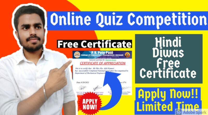 Hindi Diwas Online Quiz Competition 2021   Free E-Quiz Certificate   Government Free Certification